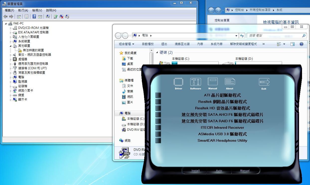 Driver download itecir