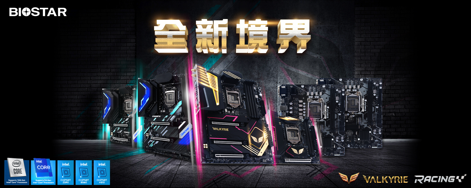 Intel 500 series