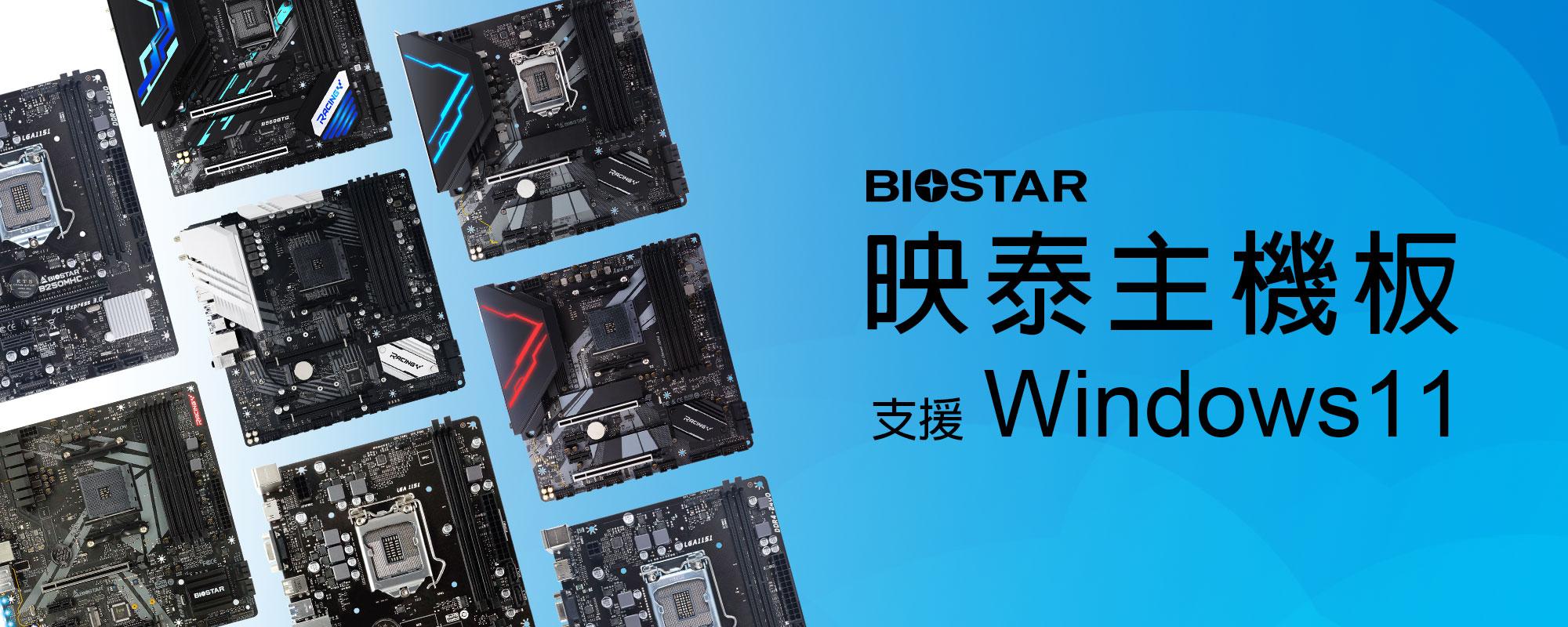 BIOSTAR映泰主機板支援升級Windows 11作業系統